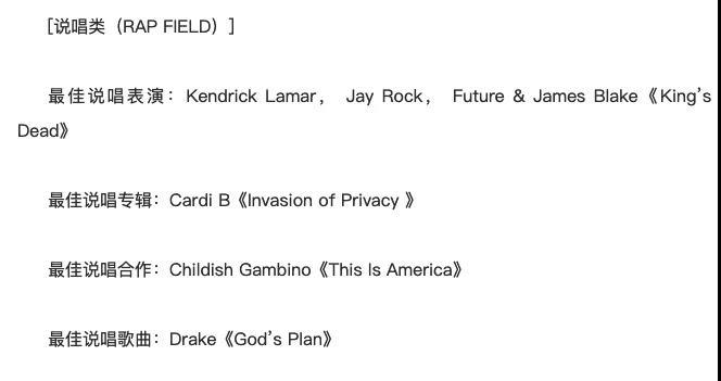 Eminem怒怼格莱美:再也不会参加这个烂奖 - 第6张  | 嘻哈中国