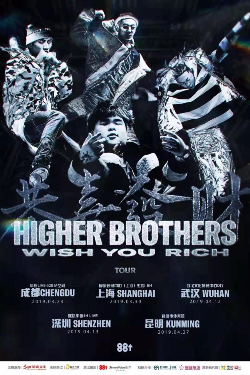Higher Brothers 吴亦凡送项链 王嘉尔帮忙宣传 还有比他们更牌面的吗 - 第12张  | 嘻哈中国
