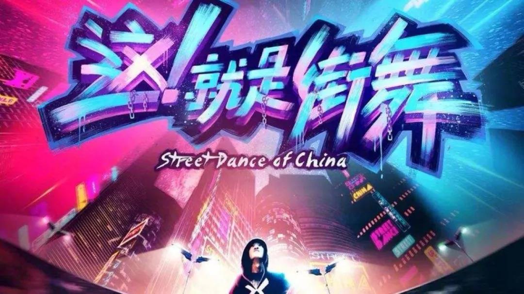 《这!就是街舞》第二季队长和录制时间疑似已敲定 - 第1张  | 嘻哈中国