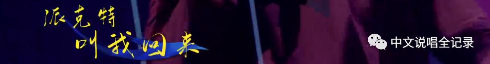 艾福杰尼在《我是唱作人》回应与N/U关系破裂等质疑,这些年他都经历了什么?