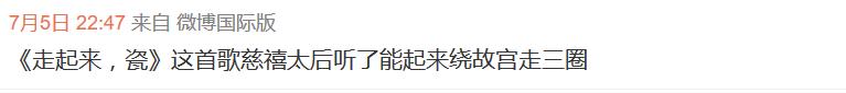 《走起来瓷》唱出了北京说唱的困境