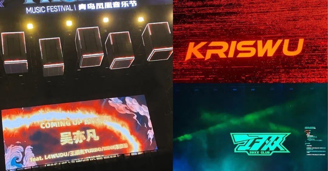 吴亦凡的厂牌20XXCLUB正式亮相,发布首支单曲《翱翔》
