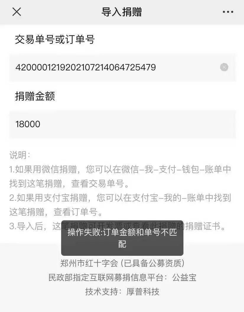 孩子王DrakSun诈捐将100块P成1.8W,被发现后在粉丝群解释说本来想P成18W
