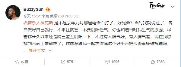 """福克斯给暴扣哥王浩轩监棚并为其指导录制新歌,网友评价:""""比烂是吧 蛇鼠一窝了"""""""